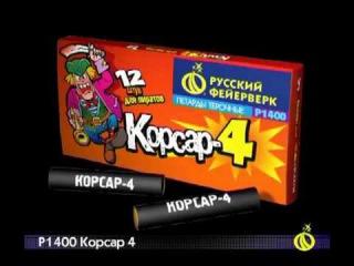 Петарды Р1400 Корсар 4