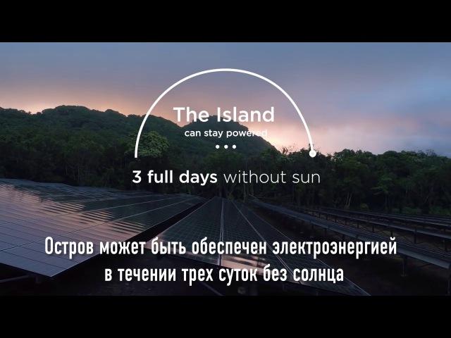 Остров Тау живет за счет солнечной энергии (На русском) jcnhjd nfe ;bdtn pf cxtn cjkytxyjq 'ythubb (yf heccrjv)