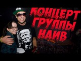 концерт группы НАИВ (16.04.2017 Известия Hall)