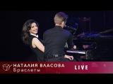 Наталия Власова - 13. Браслеты(Концерт LIVE 2017)