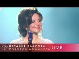 Наталия Власова - 01.Розовая нежность (Концерт LIVE 2017)