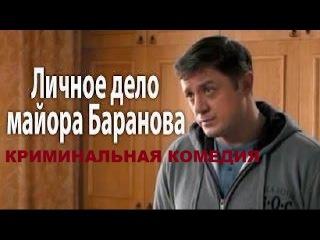 Отличный фильм! ЛИЧНОЕ ДЕЛО МАЙОРА БАРАНОВА Позитивная Комедия