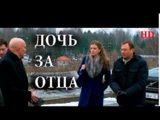 Наш Детектив ДОЧЬ ЗА ОТЦА Боевик Криминал Драма онлайн Весь Сериал