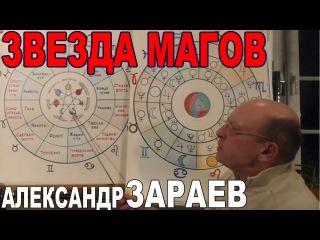 ШКОЛА АСТРОЛОГИИ. КАК РАБОТАЮТ 12 ЗНАКОВ ЗОДИАКА И 7 ПЛАНЕТ В ЗВЕЗДЕ МАГОВ. АЛЕКСА ...