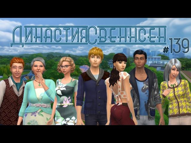 The Sims 4 Династия Свеннсен 139 - День за ученого
