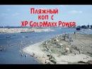 Пляжный коп. Тест XP GoldMaxx Power