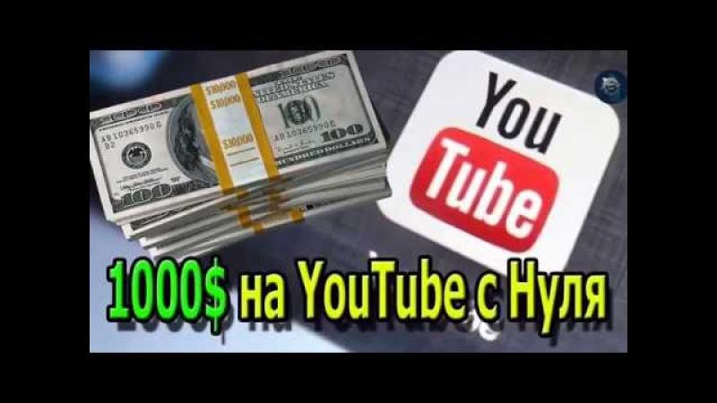Как заработать на YouTube с Нуля без вложений Скачайте yadi.sk/d/n8A1qpqIvJ35h и дерзайте!
