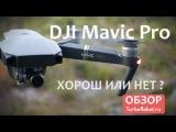 DJI Mavic Pro. Обзор + первый полёт.
