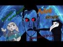 Рассуждения Чумного Доктора АдекВАТНИК Зверополис Дети против Волшебников