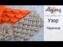 ♥ Объемный Узор крючком Черепица Мастер класс и Схема вязания 3D Ruffles crochet stitch