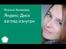 004. Яндекс Диск взгляд изнутри - Ксения Аникеева