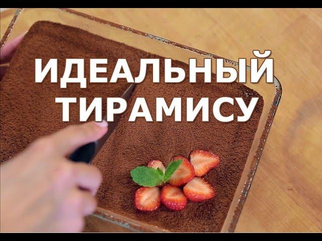 Тирамису - пошаговый видео-рецепт