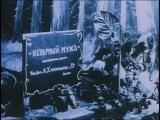 Месть кинематографического оператора 1912  The Cameramans Revenge