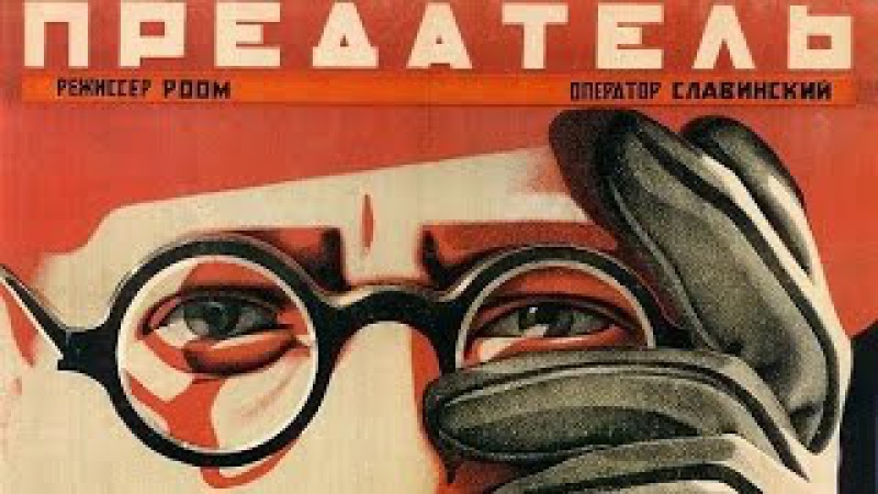 Предатель (фрагмент) 1926 / The Traitor (fragment)