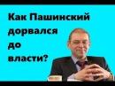 Кто такой Пашинский и как он попал во власть?