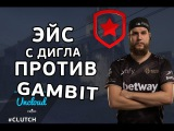 ЭЙС ПРОТИВ ГАМБИТ | ЭКО НА P-250 | 1В4 НА НЮКЕ