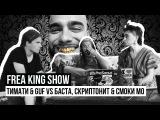 Иностранцы Слушают Русскую Музыку ТИМАТИ, GUF VS БАСТА, СМОКИ МО, СКРИПТОНИТ