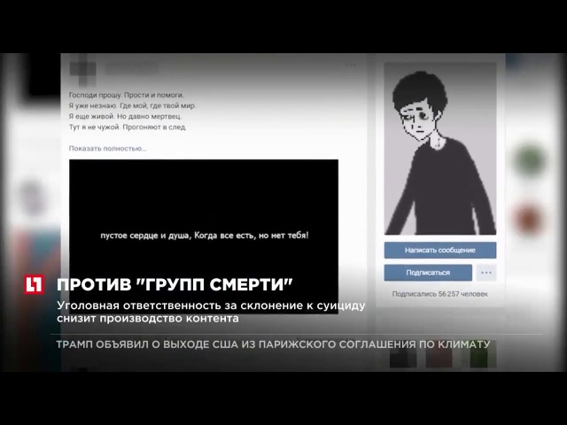 """С начала года Роскомнадзор заблокировал более девяти тысяч """"групп смерти"""""""
