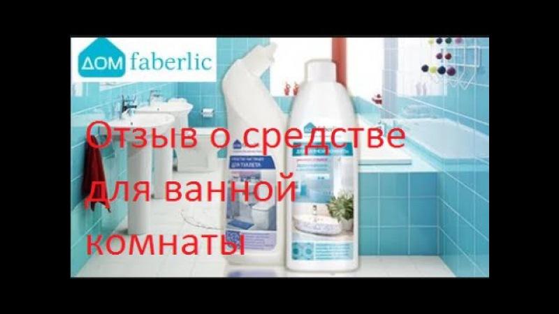 Отзыв о моющем средстве для душевых кабинок от Faberlik.1