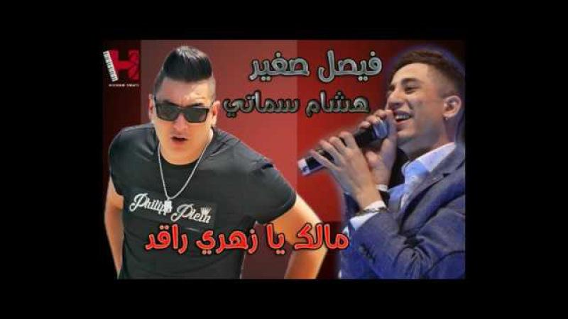 Fayçal Sghir Hichem Smati MALEK YA ZAHRI RAGAD 2018 فيصل صغير مالك يا زهري