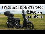 Дальняк на скутере,1960 км, SYM Symphony ST 200, 169 сс, 1 серия