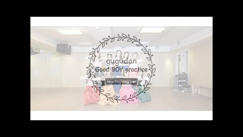 Gugudan(구구단) - Good Boy Dance practice video(Ver.thanksgiving)
