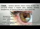 Психосоматические причины Катаракты и Глаукомы, упражнения для лечения. Ведиче