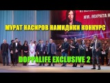 Doppalife Exclusive-2 (Мурат Насиров намидики конкурс)
