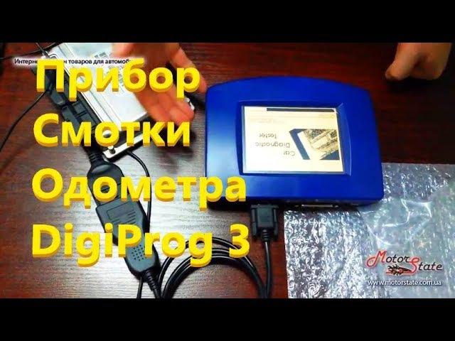 ✂️ Прибор для Смотки / Изменения / Коррекции одометра DigiProg 3 через OBD2 напрямую к...