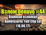 Взлом/обход Denuvo #44 (16.06.17). Baldman взломал Bulletstorm: Full Clip Edition!