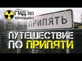 Путешествие по Припяти. Экскурсия в Запретную зону!
