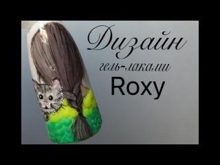Дизайн ногтей гель-лаками Roxy. Новогодние рисунки