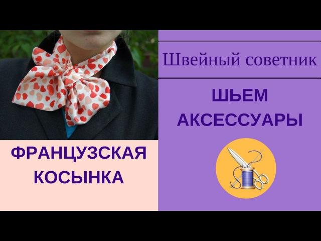Эффектно! Шьем аксессуары: французская косынка (шарф-франтон).
