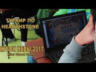 КУБОК НЕВЫ 2017 - Турнир по HEARTHSTONE [Видеоотчет]