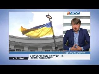 Україна матиме проблеми з тарифами на електроенергію ще кілька років, - Герус