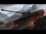 Стрим +18 World of Tanks 18 + Знакомство с АМХ 50 100