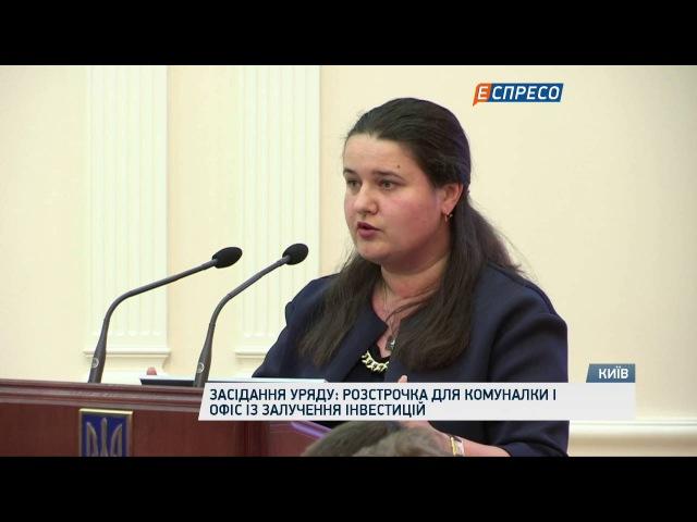 Засідання уряду: розстрочка для комуналки і офіс із залученням інвестицій