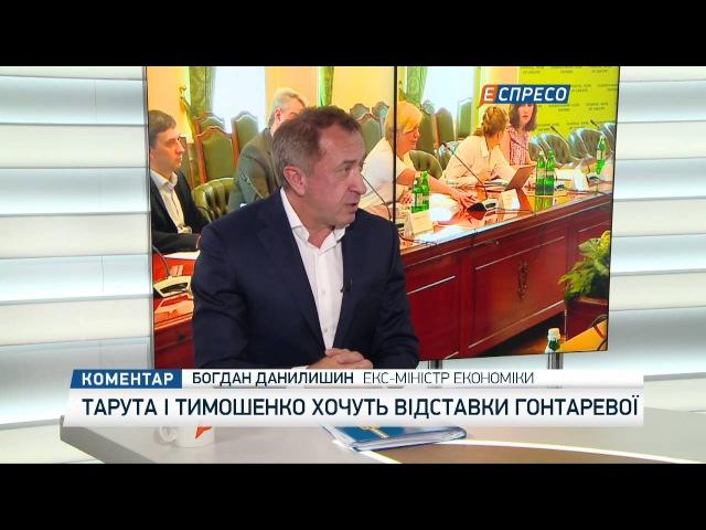 Екс-міністр економіки пояснив, чому слід позитивно оцінити дії Гонтаревої