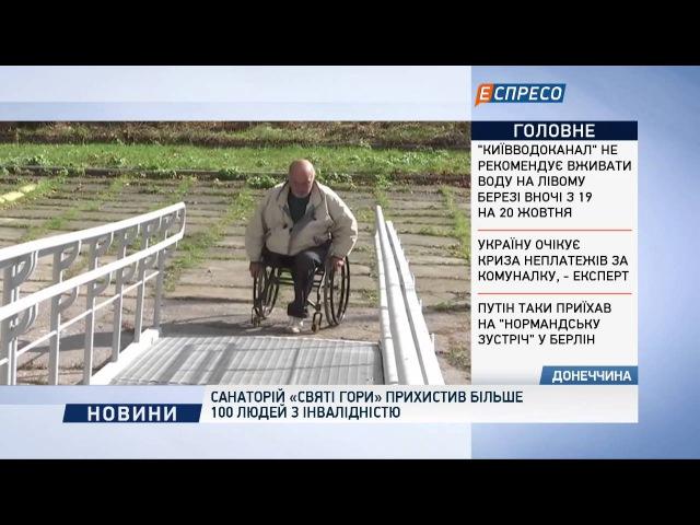 Переселенців з інвалідністю прихистили у Святогірську