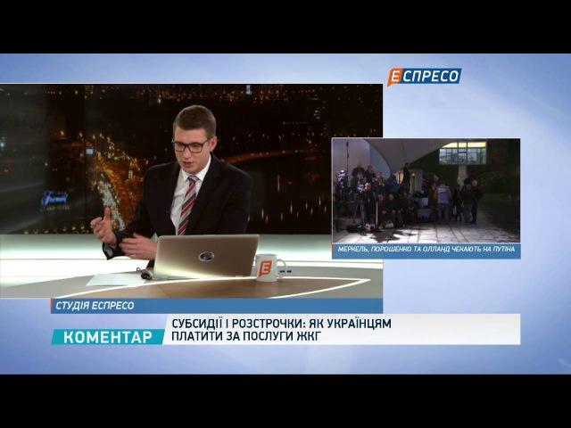 Субсидії і розстрочки: як українцям платити за послуги ЖКГ