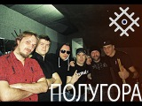 группа ПОЛУГОРА. Жук 14 02 2016,Little Rock, Москва