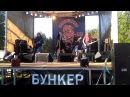 MEANDR Трава у дома Земляне cover мотофестиваль Витебск 17 06 2017