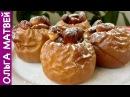 Запеченные Яблоки с Орехами и Изюмом Все Очень Просто Но Так Вкусно Baked Apples Recipe