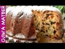 Рождественский Кекс с Сухофруктами и Орехами, То Что Нужно На Рождество | Christmas Fruit Cake,