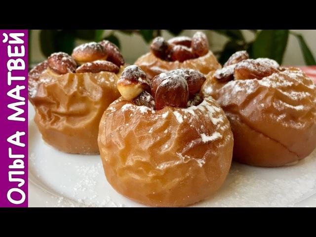 Запеченные Яблоки с Орехами и Изюмом (Все Очень Просто, Но Так Вкусно)   Baked Apples Recipe