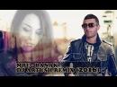 Mre Banak DJ ARTUSH Remix армянский armenian հայկական
