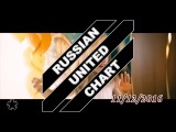 RUSSIAN UNITED CHART (December 11, 2016) [TOP 40 Hot Russia Songs]