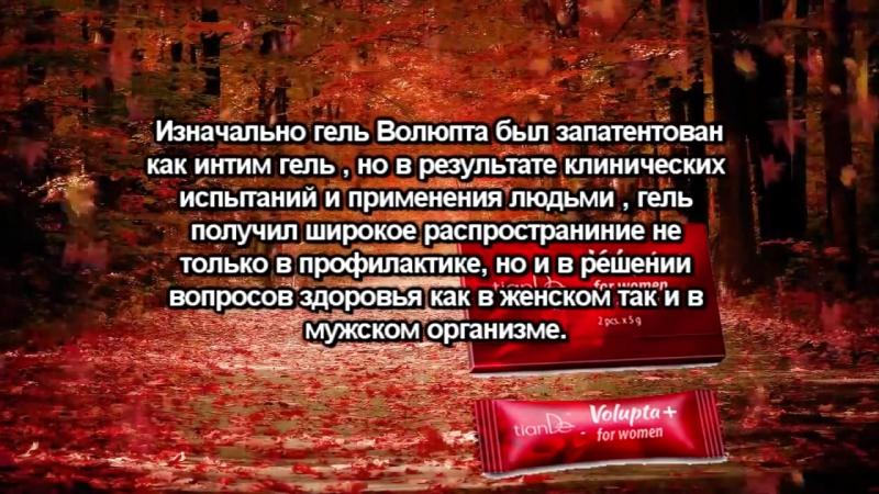 Volyupta__Tiande_Tiande_Volupta_Valyupta_(MosCatalogue.ru)