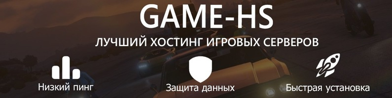Хостинг игровые сервера хостинг fast name
