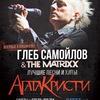 Глеб САМОЙЛОВ & The MATRIXX | КИШИНЕВ | 07.12.17